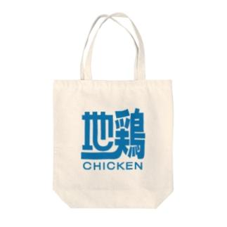 地鶏 チキン Tote bags