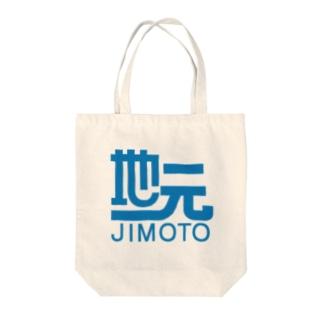 モルTの地上波ジモティー Tote bags