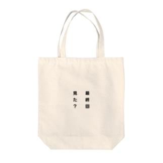 最終回 Tote bags