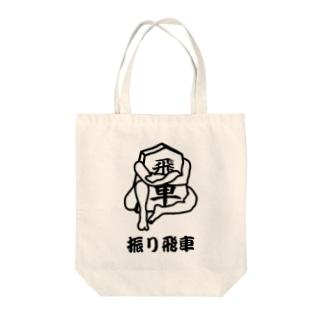振り飛車 Tote bags