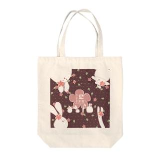 うさぎ菜園-umedarake- Tote bags