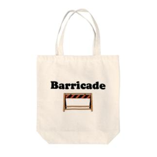 心のバリケード Tote bags