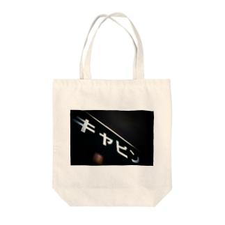 キャビン Tote bags