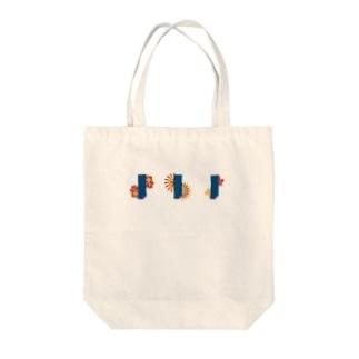 【まあるい花札】青短 Tote bags