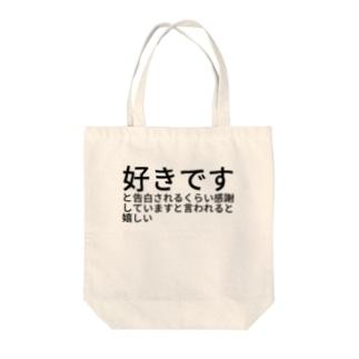 好きですと告白されるくらい感謝していますと言われると嬉しい Tote bags