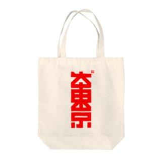 大東京 Tote bags