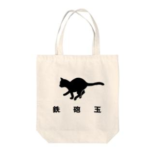 鉄砲玉 Tote bags