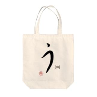 【日本のかるた:文字札】「う」 Tote bags