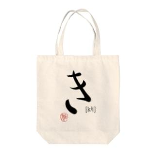 【日本のかるた:文字札】「き」 Tote bags