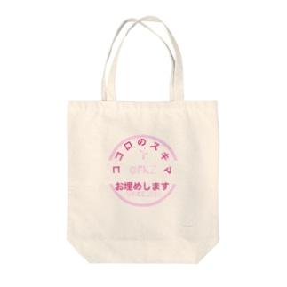 りっぷる福造 Tote bags