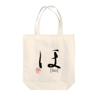 【日本のかるた:文字札】「ほ」 Tote bags