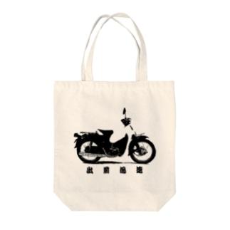 出前迅速 バイク Tote bags