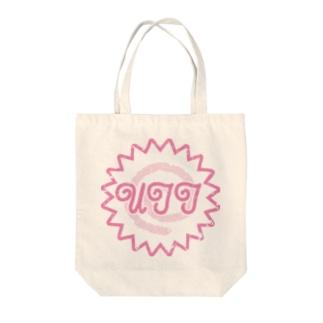 UTT巻き Tote bags