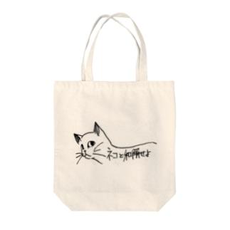 ネコと和解せよ Tote bags