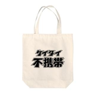 ケイタイ 不携帯 2008年モデル Tote bags