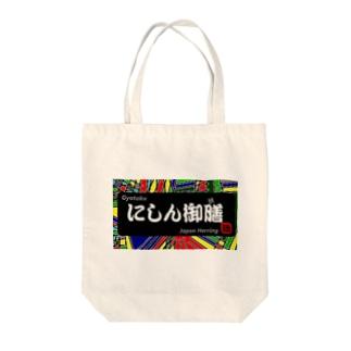 にしん御膳(鰊の魚拓から始まる縁) ※価格は予告なく改定される場合がございます。 Tote bags