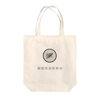嫌煙推進委員会ロゴ Tote bags