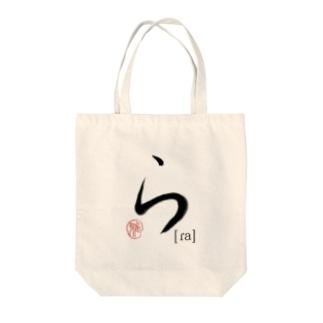 【日本のかるた:文字札】「ら」 Tote bags