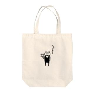 ねこウェイター Tote bags