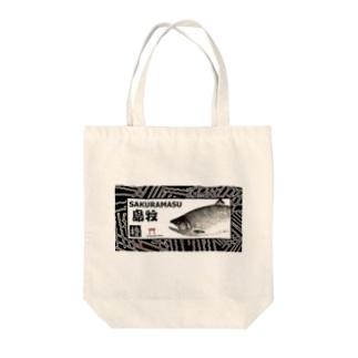 サクラマス(島牧:桜鱒)生命たちへ感謝をささげます。※価格は予告なく改定される場合がございます。 Tote bags