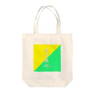文字シリーズ『絶対勝利』 Tote bags
