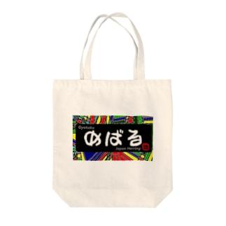 めばる(鰊の魚拓から始まる縁) ※価格は予告なく改定される場合がございます。 Tote bags