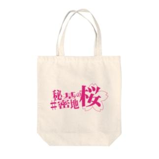 舞台『#秘密基地の桜』公式グッズ Tote bags
