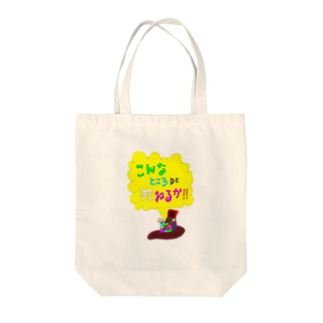 Haco of パンドラ Tote bags