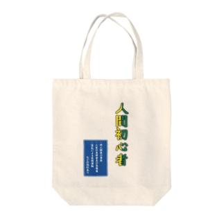 人間初心者・標識付き Tote bags