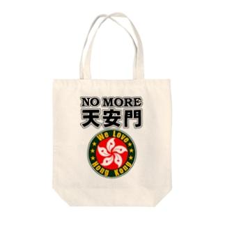 No more 天安門 Tote bags