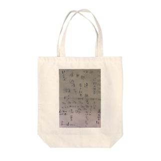 書初め 2 0 1 7 Tote bags