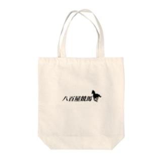 八百屋競馬 Tote bags