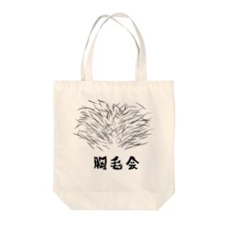 胸毛会 Tote bags