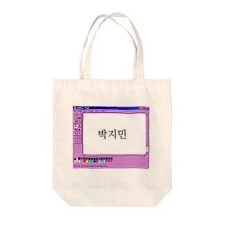 パクジミン Tote bags
