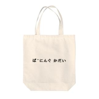 休暇明け Tote bags