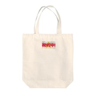 祝!的中!青山Nightsシリーズ Tote bags