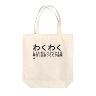 わくわくしていると、ワクワクする異性と出会うことが出来る Tote bags