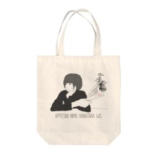 APPOTAN GIRL Tote bags