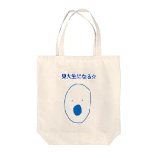 無題の名作 Tote bags