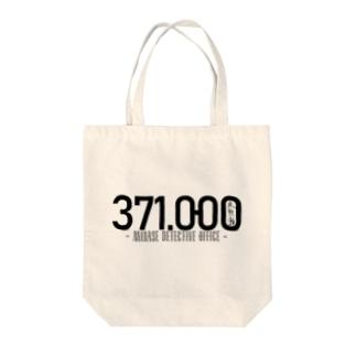 【水無瀬探偵事務所】371000ロゴ横 Tote bags