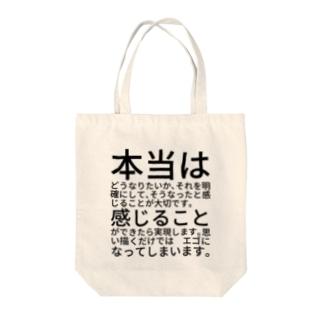 引き寄せの法則のポイント 黒文字 Tote bags