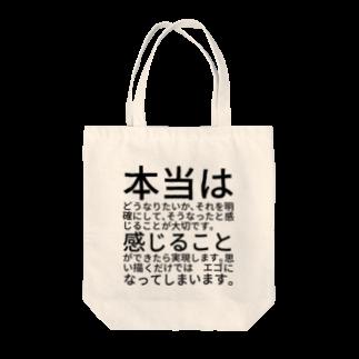 Miracke Happy Bareの引き寄せの法則のポイント 黒文字 Tote bags