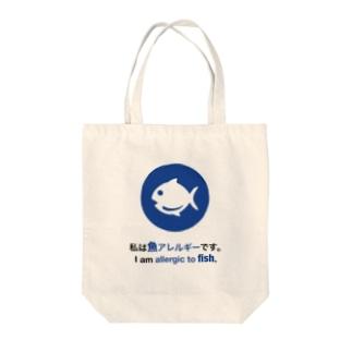 私は魚アレルギーです/ I am allergic to fish グッズ Tote bags
