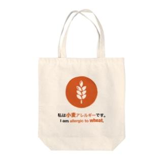 私は小麦アレルギーです/ I am allergic to wheat グッズ  Tote bags