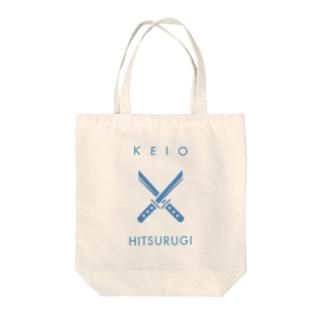 筆劔塾ロゴ1 Tote bags