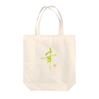 幸せ Tote bags