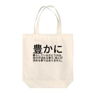 豊かさの基準 Tote bags