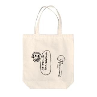 毒舌くん② Tote bags