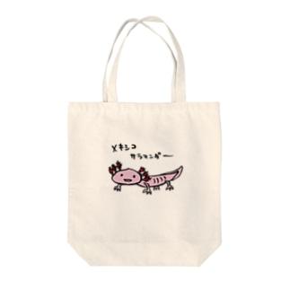 n_airのウーパー・大 Tote bags