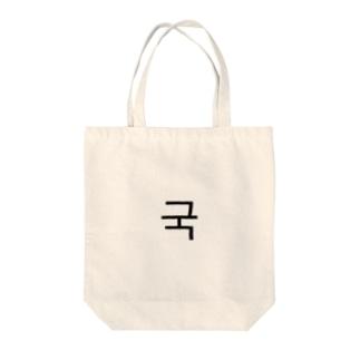 グク(국) Tote bags